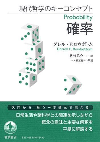 現代哲学のキーコンセプト 確率