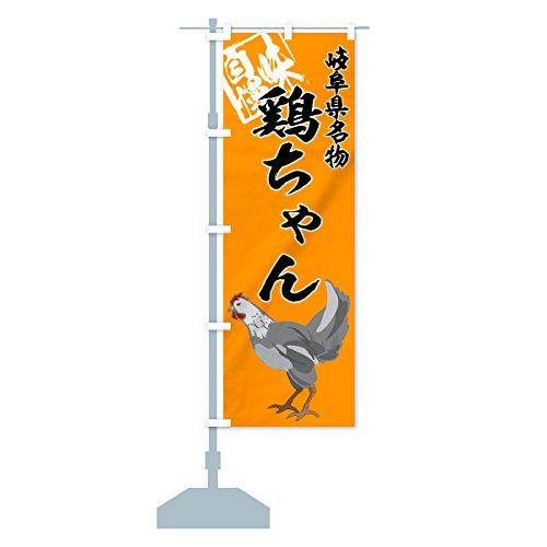 のぼり旗 鶏ちゃん 岐阜県名物 味自慢 サイズ選べます(コンパクト45x150cm 左チチ)