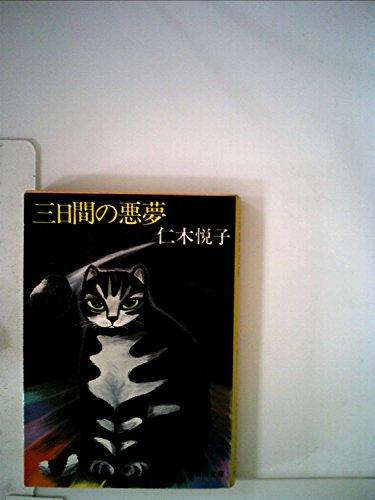 三日間の悪夢 (1980年) (角川文庫)の詳細を見る