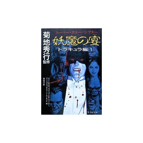 妖魔の宴(うたげ)〈ドラキュラ編 1〉 (竹書房文庫)の詳細を見る