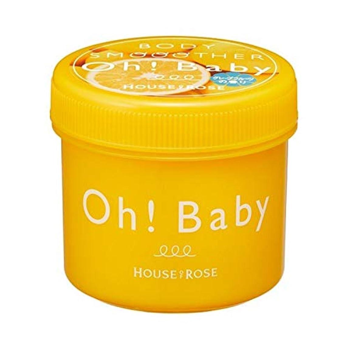 パイプライン修理可能幻想的HOUSE OF ROSE 【ハウスオブローゼ】 Oh! Baby【オーベビー】 ボディ スム-ザー グレープフルーツ の香り 【限定復刻】