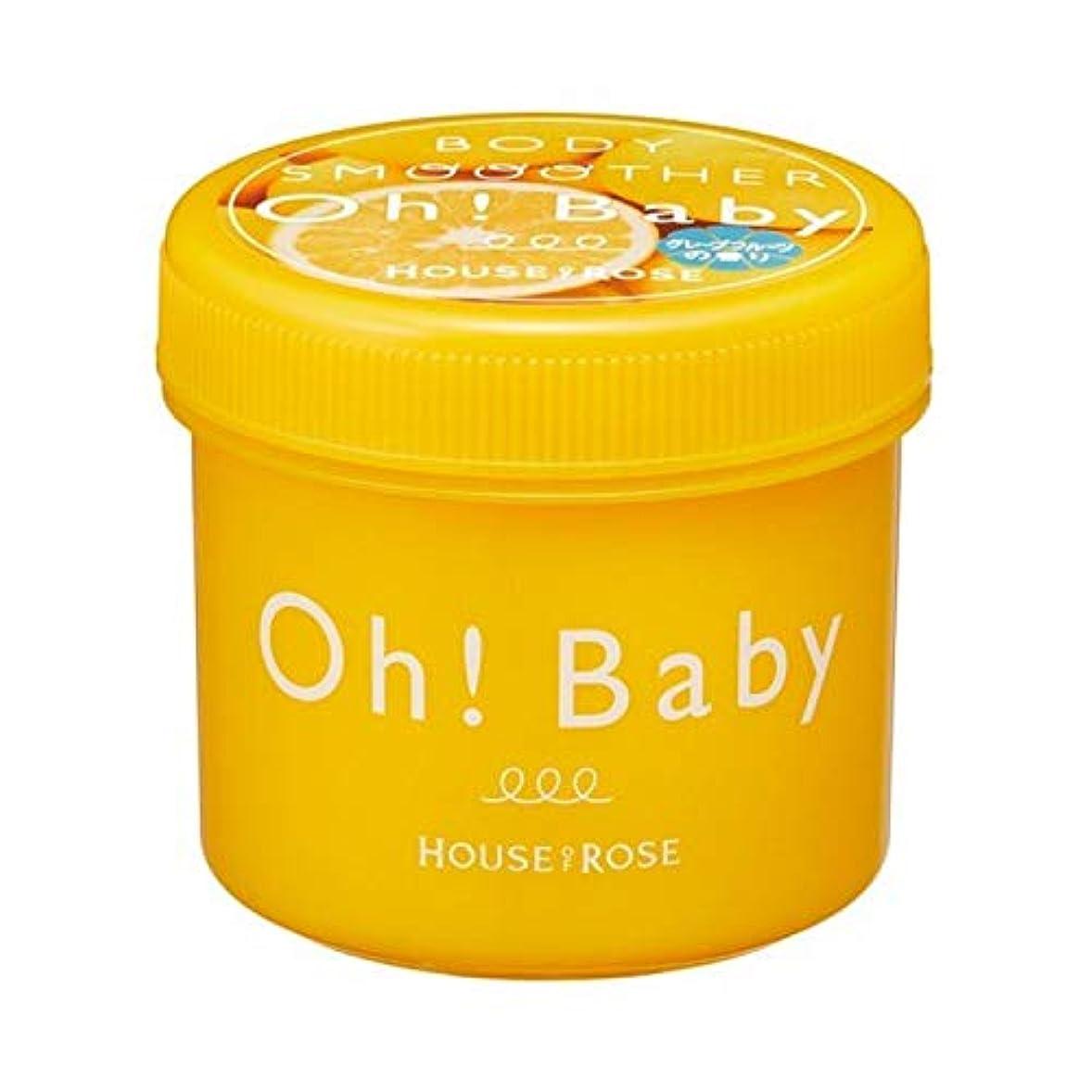 慣らすオアシス後方HOUSE OF ROSE 【ハウスオブローゼ】 Oh! Baby【オーベビー】 ボディ スム-ザー グレープフルーツ の香り 【限定復刻】