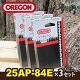 チェンソー用 替刃(25AP-84E)×3個セット オレゴン(OREGON)純正ソーチェン(チェーン刃)/チェーンソー用