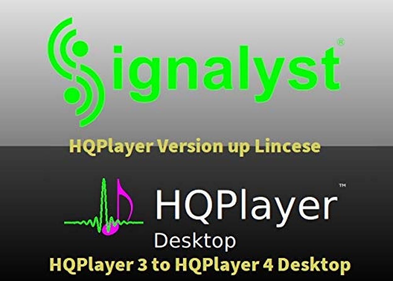 パール適応心配HQPlayer 4 Desktop バージョンアップ ライセンス