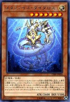 メタファイズ・ダイダロス レア 遊戯王 サーキット・ブレイク cibr-jp024