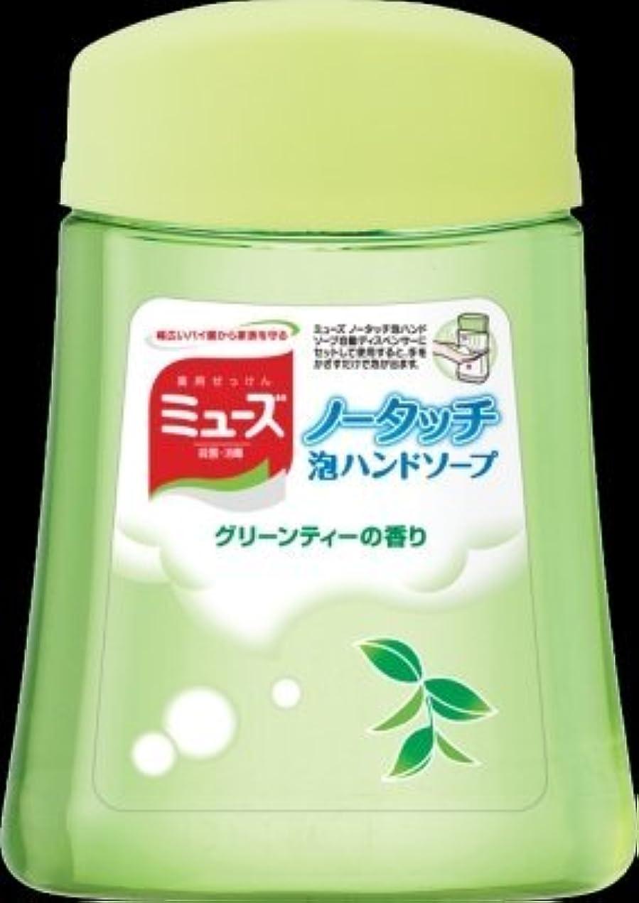 マティス国際貝殻ミューズ ノータッチ 詰替 グリーンティー 250ml【12個セット】