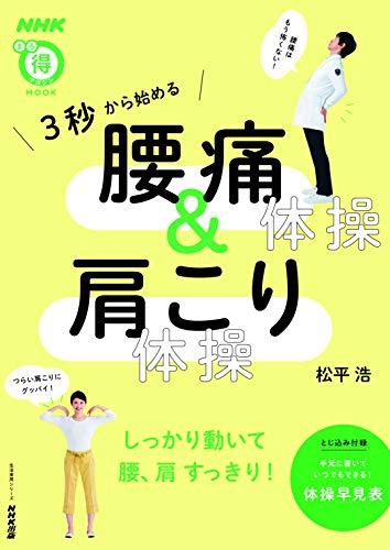 3秒から始める 腰痛体操 & 肩こり体操 NHKまる得マガジンMOOKの詳細を見る