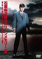 スクリーンメモリーⅢ [DVD]