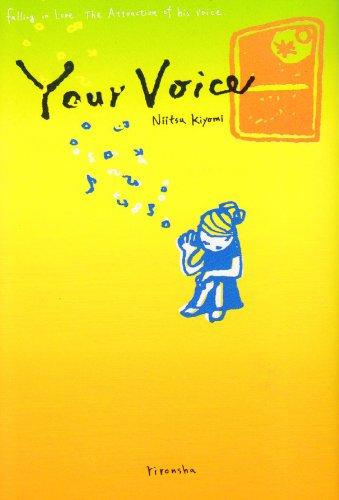 ユアボイス―君の声に恋をして (ミステリーYA!)の詳細を見る
