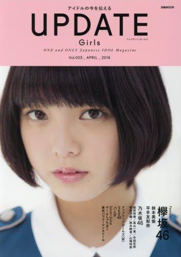 UPDATE GIRLS VOL.3 (ぴあMOOK)