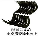 ホンダ(HONDA) 耕うん機 F210ナタ爪交換セット(ボルト、ナット付) 10732