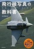 飛行機写真の教科書