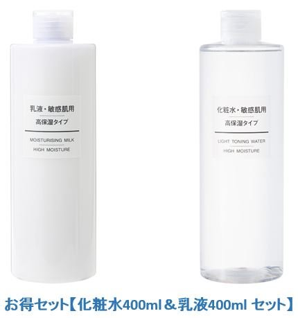 無印良品 敏感肌用 高保湿タイプ(大容量) 400ml (無印良品 敏感肌用 高保湿タイプ(大容量) 400ml 【化粧水&乳液】)