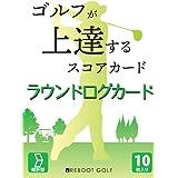 ゴルフが上達するスコアカード ラウンドログカード(縦開き)100切り 90切り REBOOT GOLF(リブートゴルフ)
