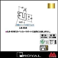e-kanamono ロイヤル リトルブラケット(外々用) LS-03S APゴールド