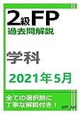 2級FP過去問解説 2021年5月学科