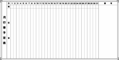 サンケーキコム ee ホワイトボード 月行事予定表 壁掛 1800×900mm EWM-180B
