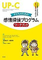 子どものための感情探偵プログラム ワークブック (つらい感情とうまくつきあう認知行動療法の統一プロトコル)