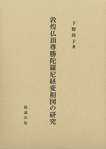敦煌仏頂尊勝陀羅尼経変相図の研究の詳細を見る
