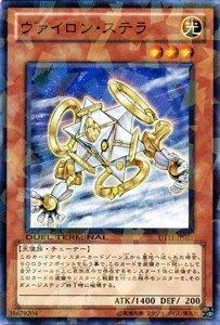遊戯王カード 【 ヴァイロン・ステラ 】 DT11-JP021-N 《デュエルターミナル-オメガの裁き》