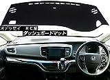 HONDA オデッセイ RC ダッシュボード マット 日焼け防止 映り込み 対策 ダッシュボード カバー 画像