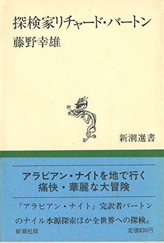 探検家リチャード・バートン (新潮選書)