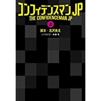 コンフィデンスマンJP(上) (扶桑社文庫)