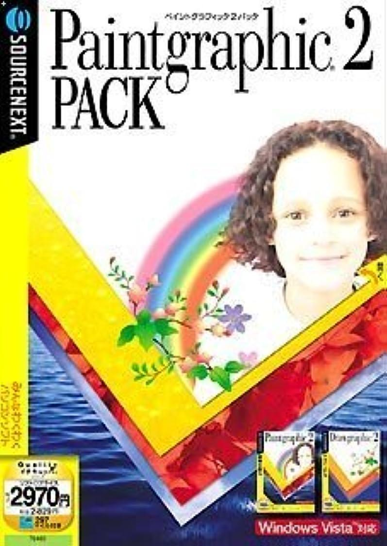 凍る考慮腐食するPaintgraphic2 Pack (スリムパッケージ ROM2枚入)
