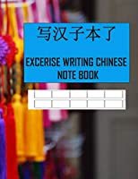 Exercise writing Chinese notebook for Chinese character size 8.5x11: Note Book For hand Writing Chinese Characters with pinyin and calligraphy in square shape