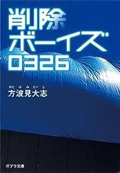 Amazon.co.jp: 方波見 大志:作品...