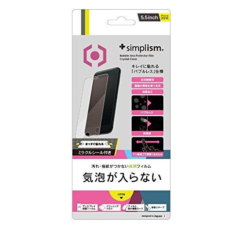 『Simplism iPhone6 Plus(5.5インチ)用 バブルレスフィルム(抗菌・反指紋・フッ素加工) 光沢 TR-PFIP145-BLCC』のトップ画像