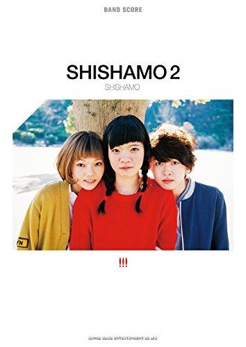バンド・スコア SHISHAMO「SHISHAMO 2」...