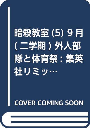 暗殺教室 5 9月(二学期)体育祭とプリン爆殺計画 (SHU...