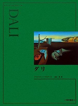 ダリ (アート・ライブラリー)