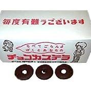 チョコカステラ 150入【駄菓子】
