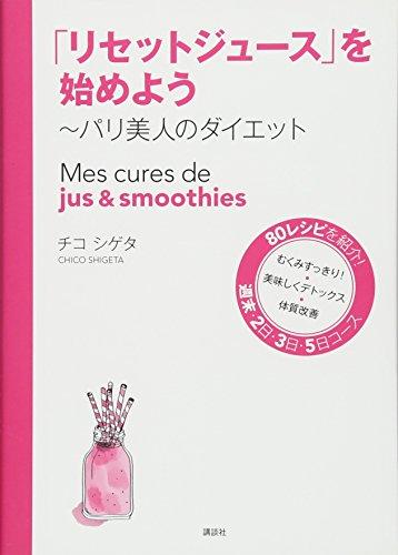 「リセットジュース」を始めよう ~パリ美人のダイエット (講談社の実用BOOK)