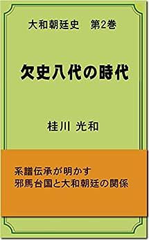 [桂川 光和]の欠史八代の時代: 大和朝廷史 第2巻