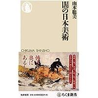 闇の日本美術 (ちくま新書)