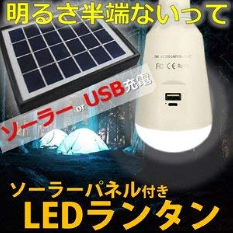 失フレームワーク未接続ランタン LED ソーラー 吊り下げ 充電 ソーラーパネル USB付 防災 停電 キャンプ アウトドア モバイルバッテリー 明るい 軽い おしゃれ 懐中電灯 7W