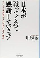 日本が戦ってくれて感謝しています アジアが賞賛する日本とあの戦争 (産経NF文庫)