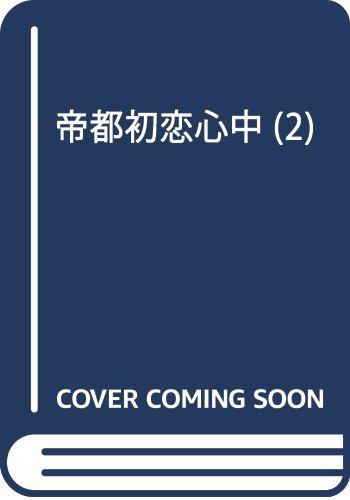 帝都初恋心中(2): フラワーコミックス