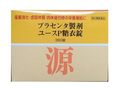 (医薬品画像)ユースP糖衣錠