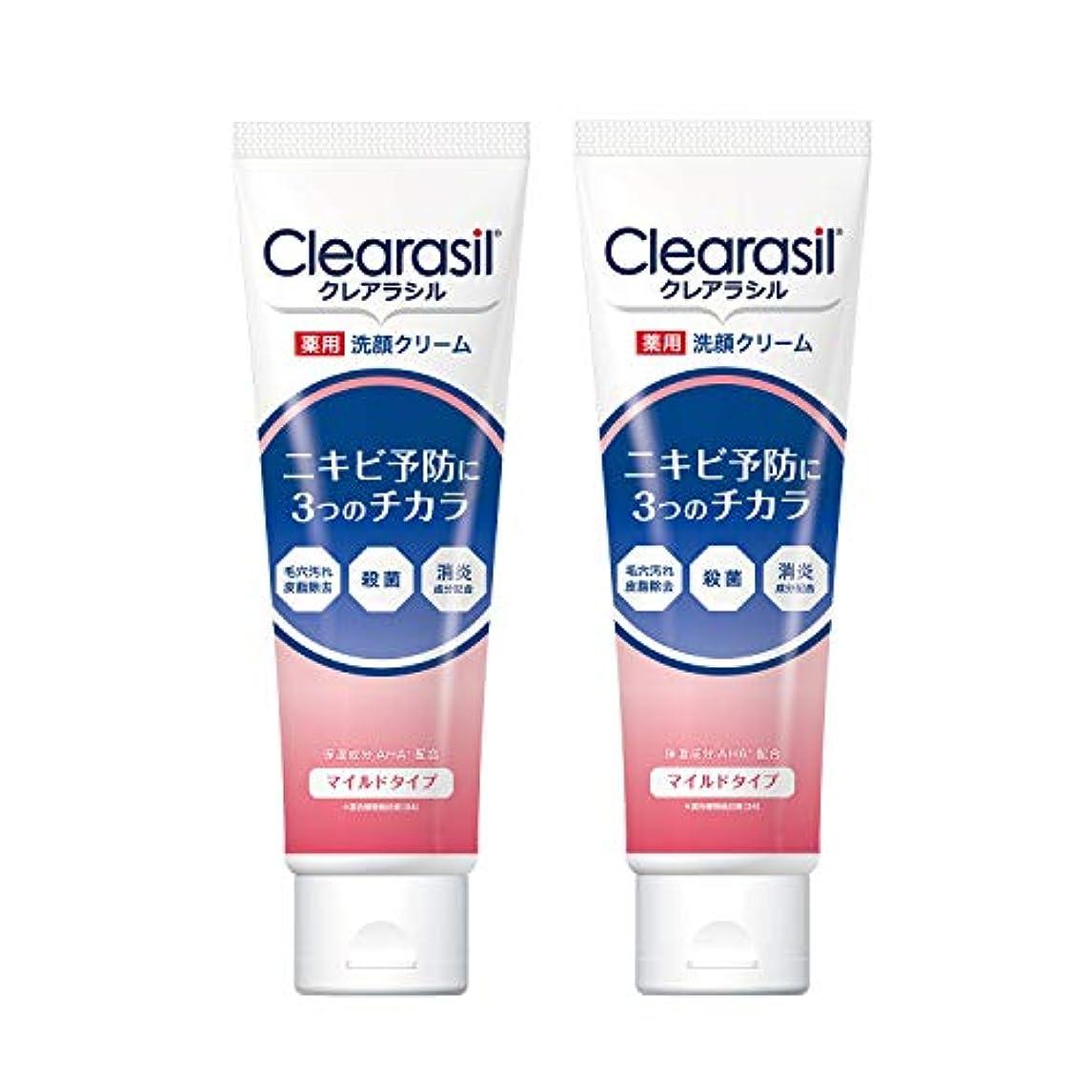 始まり便利高齢者【医薬部外品】クレアラシル薬用 洗顔クリーム マイルドタイプ 120g×2個 120ml×2