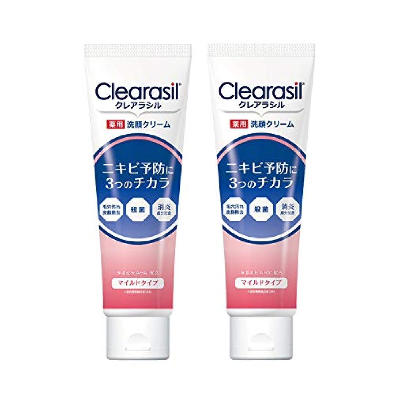 日付付きワーカー潤滑する【医薬部外品】クレアラシル薬用 洗顔クリーム マイルドタイプ 120g×2個