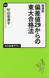 精選版 - 偏差値29からの東大合格法 (中公新書ラクレ 486)
