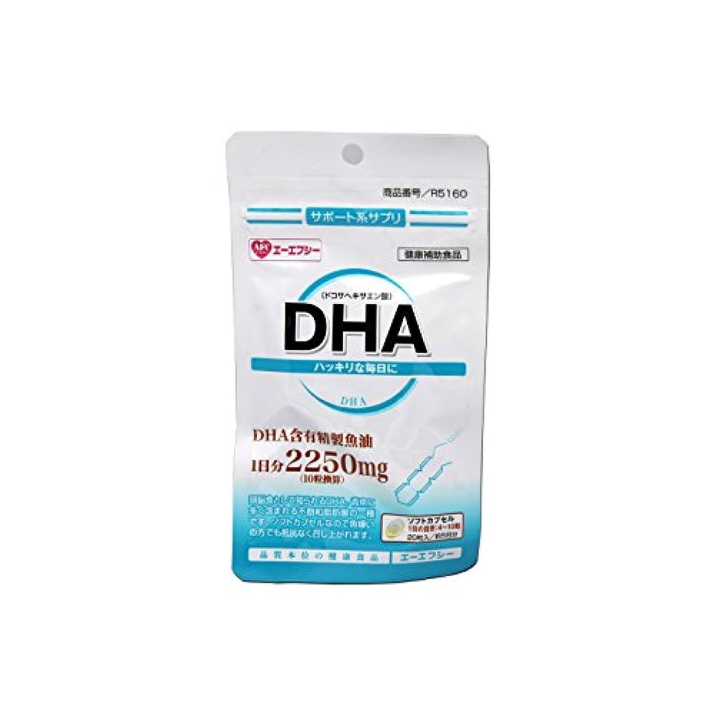 不適暖かくスポーツをするエーエフシー DHA 20粒