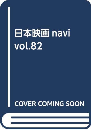 日本映画navi vol.82