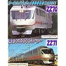 Nゲージ A2770 北近畿タンゴ鉄道KTR001型「タンゴエクスプローラー」登場時3両セット