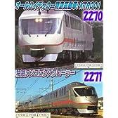 マイクロエース Nゲージ 北近畿タンゴ鉄道 KTR-001型 登場時 3両セット A2770 鉄道模型 電車