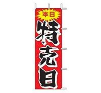 のぼり旗 J01-147 特売日